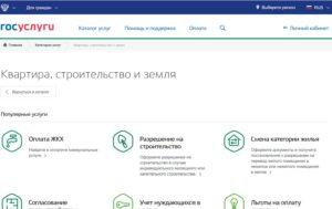 Официальный сайт госуслуг https://www.gosuslugi.ru/category/property