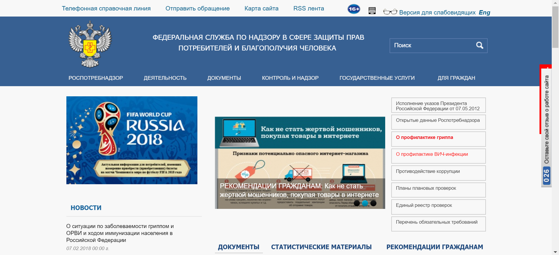 сайт Роспотребнадзора