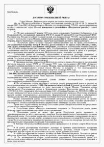 Образец договора ренты 123