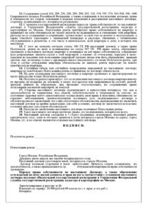 Образец договора ренты 456