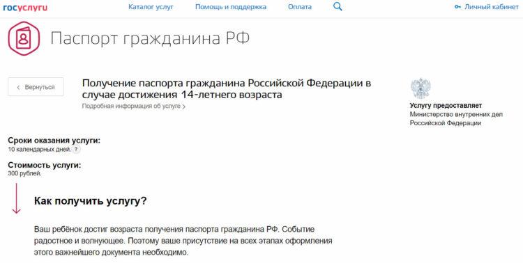 Страница о получении паспорта на сайте Госуслуг https://www.gosuslugi.ru/10052/9