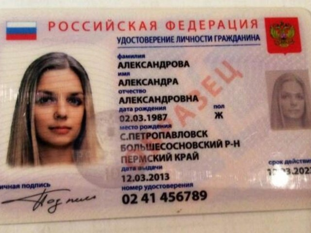 образец паспорта РФ в 14 лет