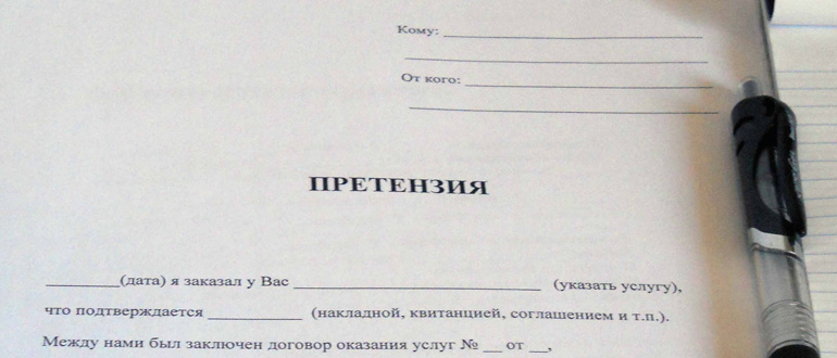 претензия по договору