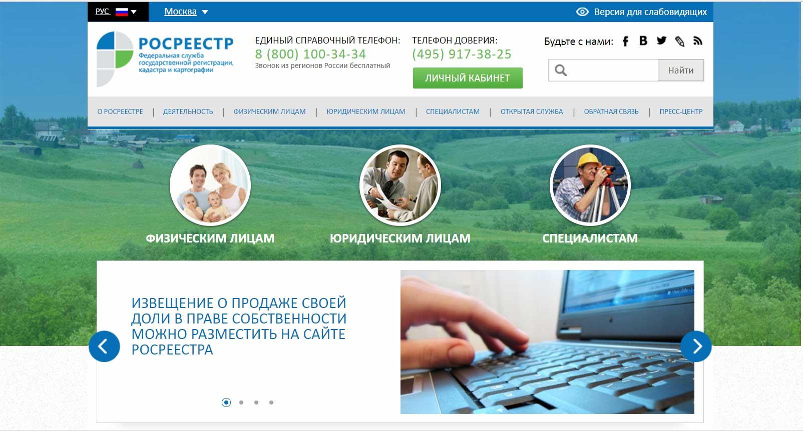 Официальный сайт Росреестра - https://rosreestr.ru/
