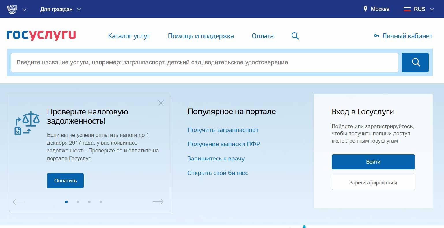 Заявку на технический паспорт можно подать через сайт Госуслуги - https://www.gosuslugi.ru/