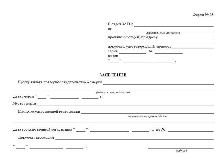 Заявление в ЗАГС по форме №23 о повторной выдаче свидетельства о смерти