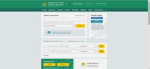 Сайт http://fssprus.ru