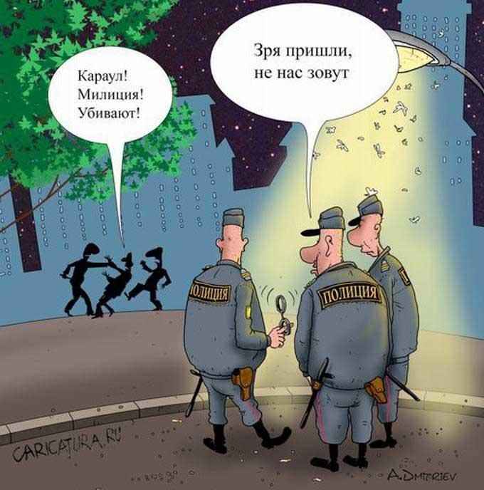 ситуации бездействия полиции