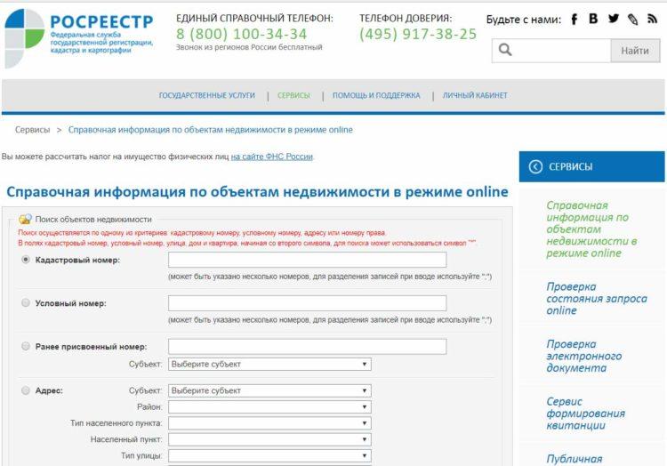 Сайт Росреестра (https://rosreestr.ru/wps/portal/online_request) - самый быстрый и удобный способ решения кадастровых вопросов