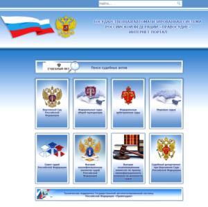 Cайт hpp://sudrf.ru