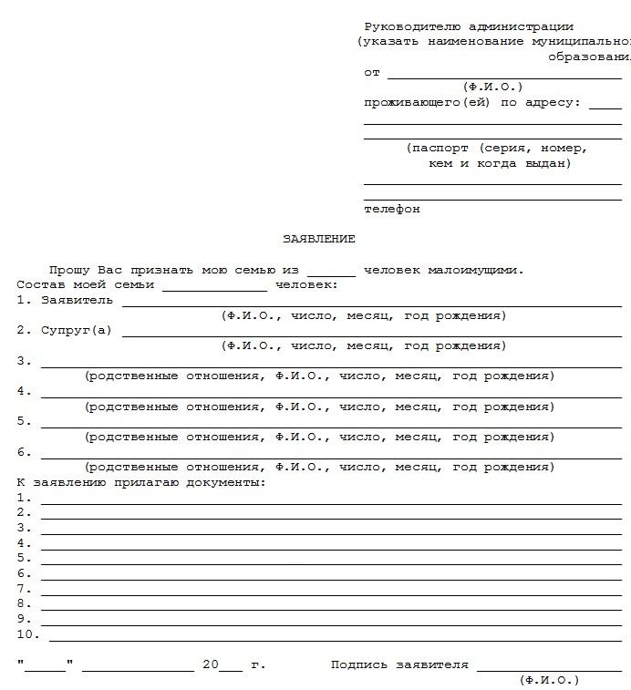 Бланк заявления на получение статуса малоимущего