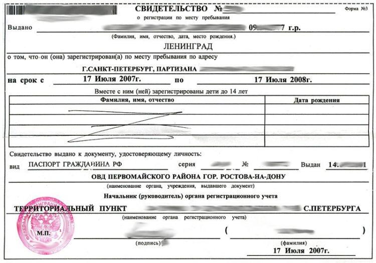 Так выглядит свидетельство о временной регистрации (форма 3)