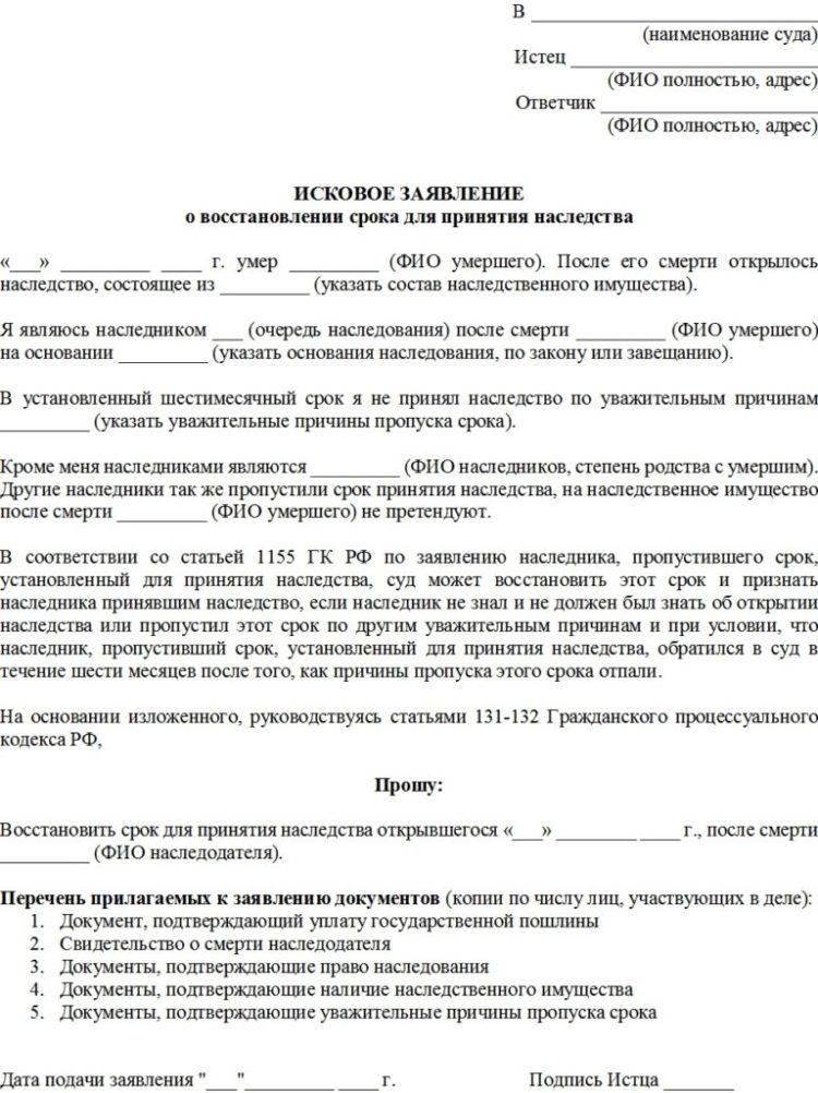 Образец искового заявления в суд о восстановлении срока вступления в наследство