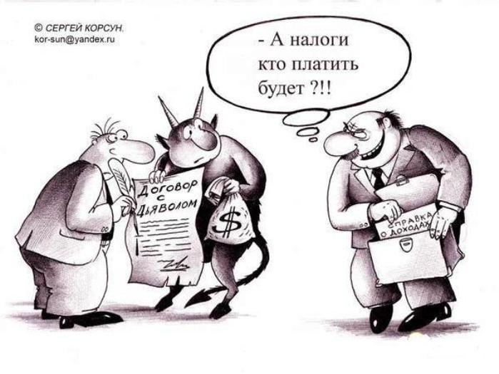 ФНС отслеживает налоги с договора