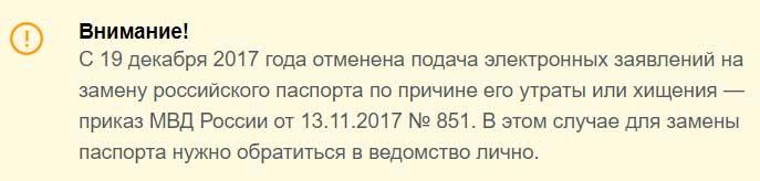 отмена приема заявлений на восстановление паспорта через Госуслуги