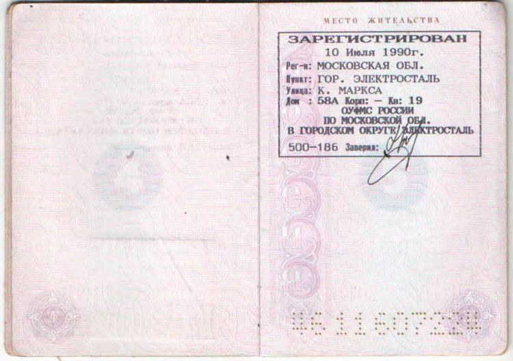 Так выглядит регистрационный штамп в паспорте