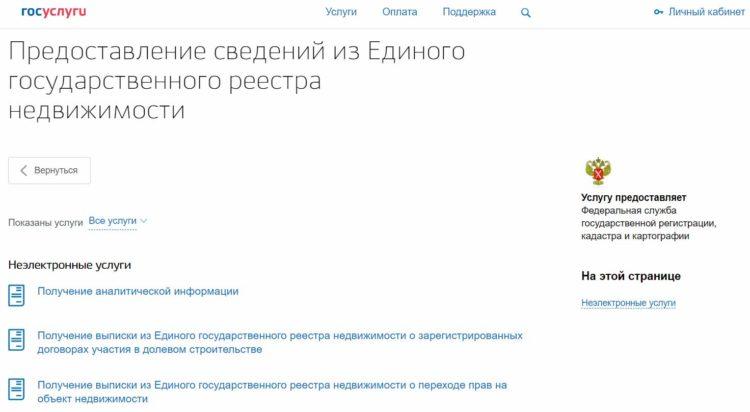 vipiskanagosusСтраница для заказа кадастровой выписки на сайте Госуслуг https://www.gosuslugi.ru/283020lugah