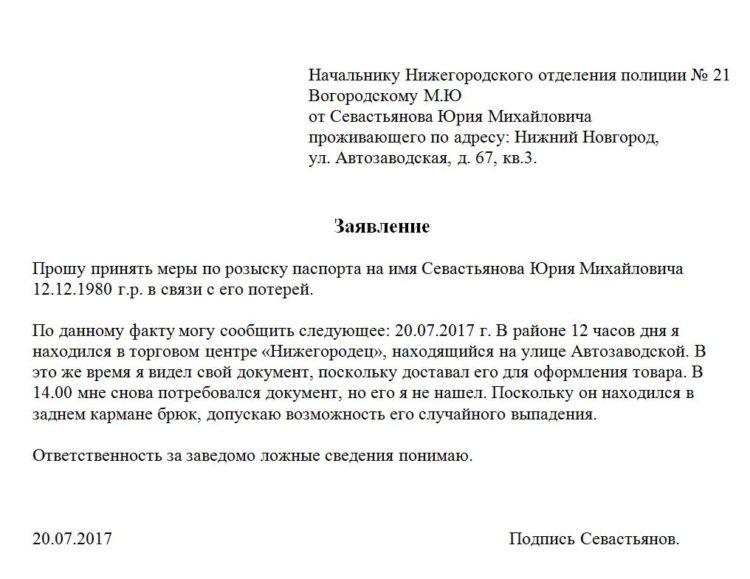 Образец заявления об утере паспорта гражданина РФ