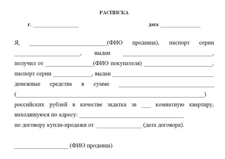 Образец расписки о получении задатка при купле-продаже квартиры