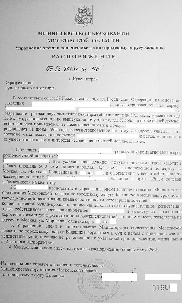 Пример разрешения органов опеки на продажу квартиры несовершеннолетнего