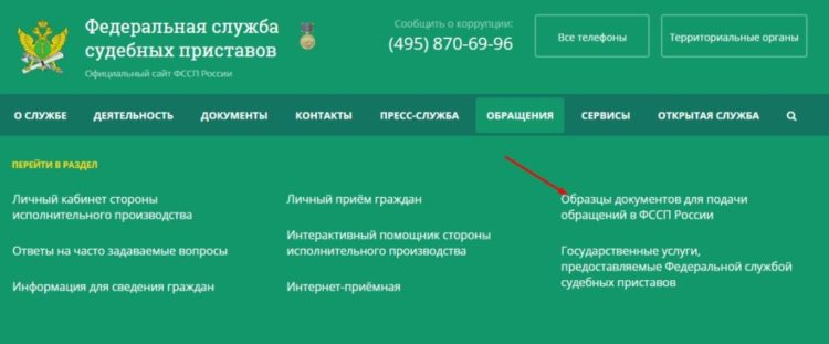 Жалоба на пристава через сайт ФССП