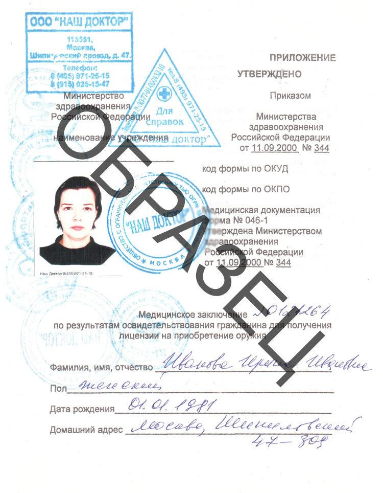 медицинская справка Ф-046/1 для разрешения на ношение оружия