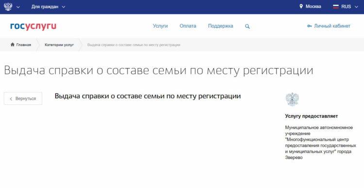 Страница оформления справок о составе семьи на сайте Госуслуг https://www.gosuslugi.ru/178353/1/info
