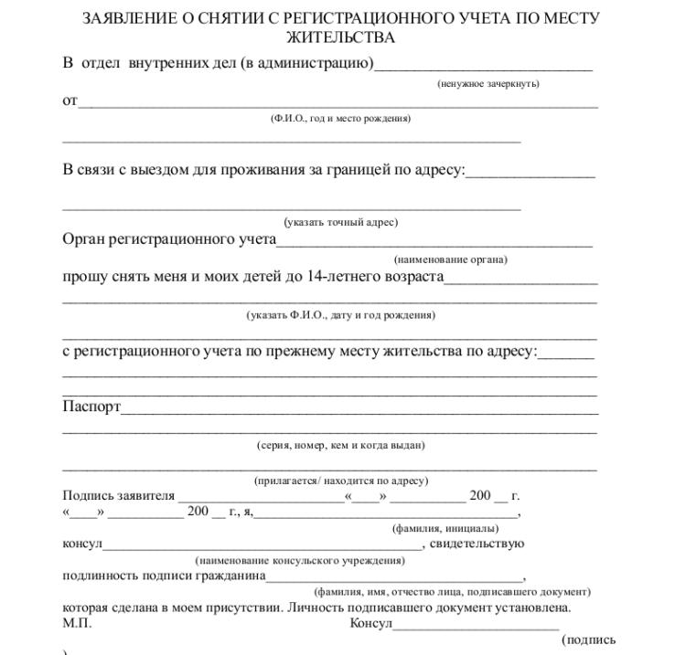 пример заявления о снятии с регистрационного учета