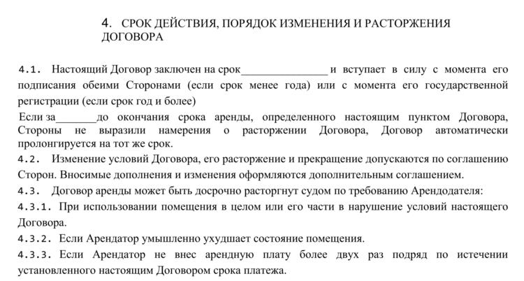 образец автопролонгации договора