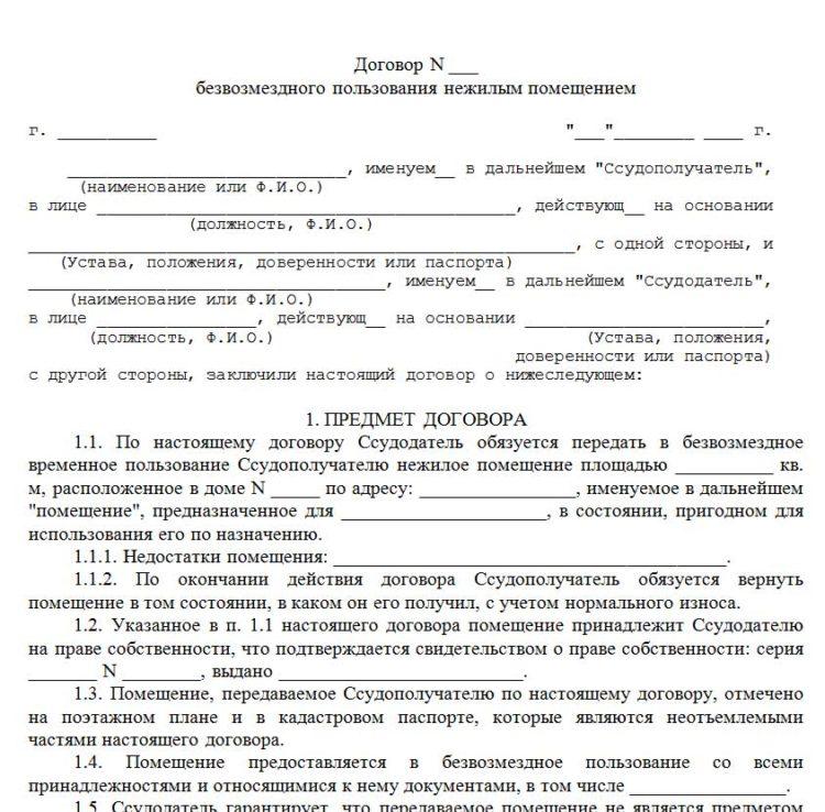 Образец договора безвозмездного пользования нежилым помещением