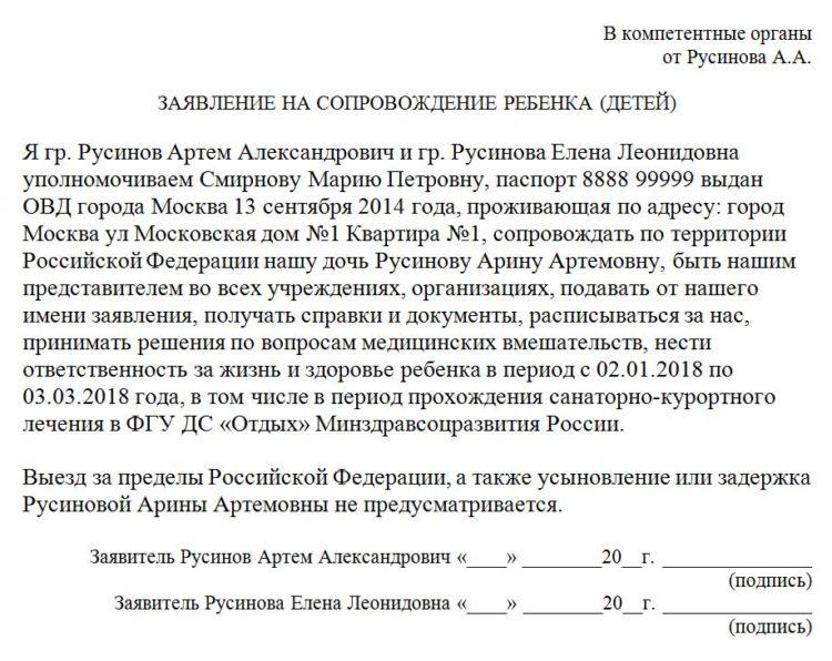 Образец доверенности на перевозку детей без родителей по территории РФ