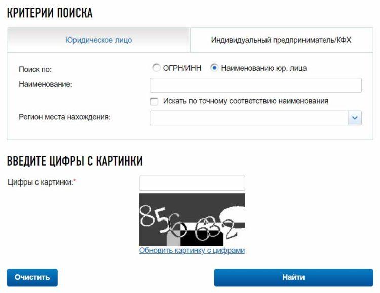 Форма поиска КПП по названию юрлица на сайте egrul.nalog.ru