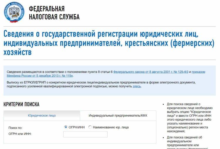 Сайт Федеральной Налоговой Службы https://egrul.nalog.ru/ для поиска КПП организации