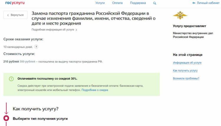 Страница замены паспорта РФ при смене фамилии на сайте Госуслуг https://www.gosuslugi.ru/10052/3
