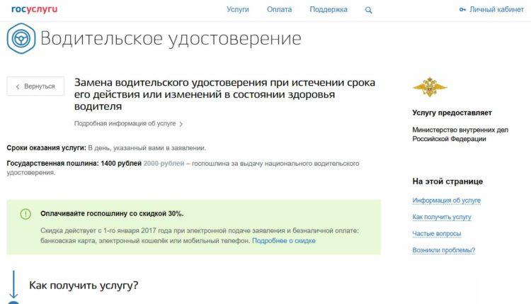 Страница замены водительских удостоверений на сайте Госуслуг для региона Москва https://www.gosuslugi.ru/10056/2