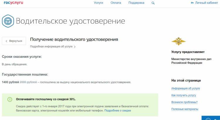 Страница оплаты госпошлины за выдачу водительского удостоверения на сайте Госуслуг https://www.gosuslugi.ru/10056/5