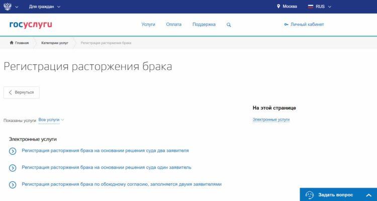 Страница расторжения брака на сайте Госуслуг https://www.gosuslugi.ru/10086