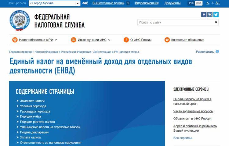 Страница официального сайта ФНС, посвященная ЕНВД для 77 региона (Москвы). Ниже приведены ссылки на страницы всех регионов.