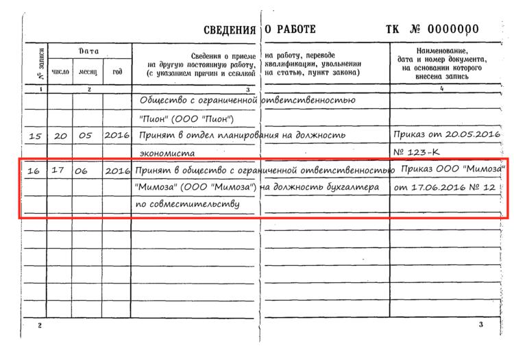 Пример записи о совместительстве в трудовой