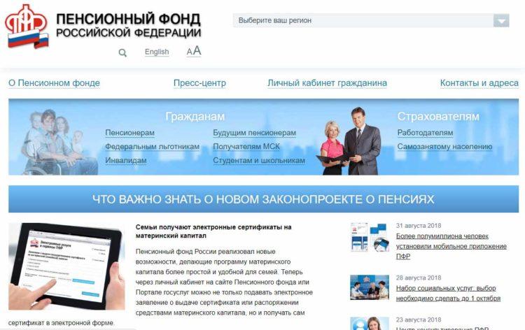 Официальный сайт ПФР http://www.pfrf.ru/