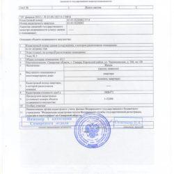 Образец кадастрового паспорта на квартиру, Страница 1
