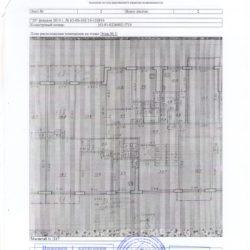 Образец кадастрового паспорта на квартиру, Страница 2