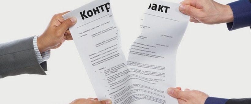 Как расторгнуть договор подряда в одностороннем порядке?