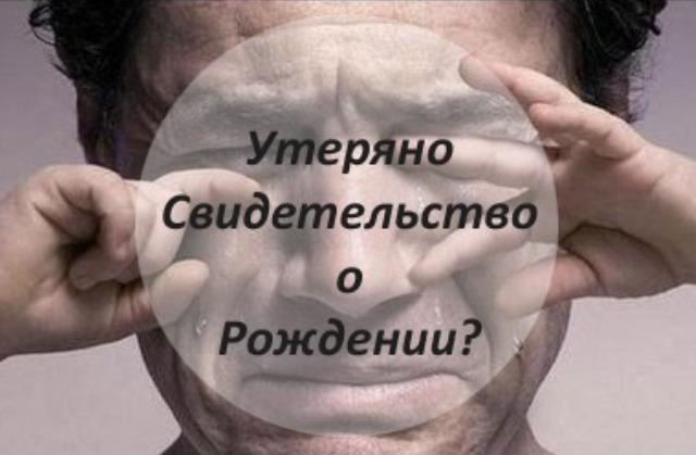 Процедура восстановления свидетельства о рождении взрослого человека в России