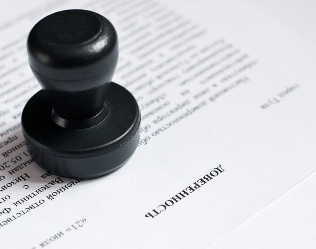 доверенность от юридического лица физическому