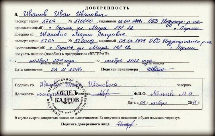 Изображение - Предельный срок действия доверенности primerdoverennostisosrokom-750x475