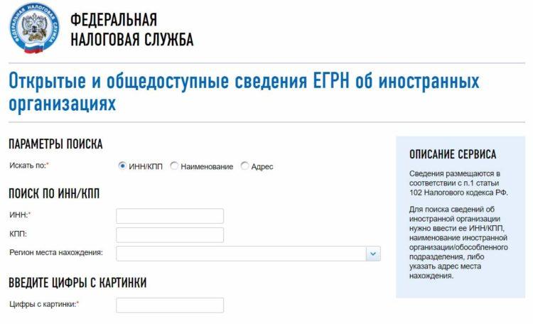 Поиск КПП организации по ЕГРН на сайте https://service.nalog.ru/io.do