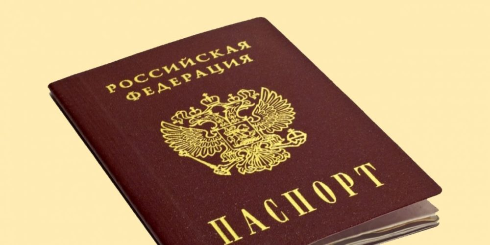 изменение паспортных данных