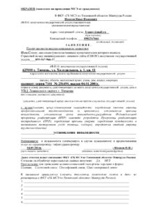 заявление на проведение МСЭ от гражданина
