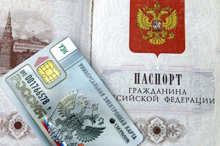 Размер госпошлины за паспорт гражданина РФ при первичной выдаче, утере и замене в 14, 20 и 45 лет